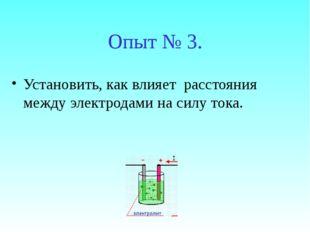 Опыт № 3. Установить, как влияет расстояния между электродами на силу тока.