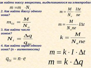 1. Как найти массу вещества, выделившегося на электродах? 2. Как найти массу