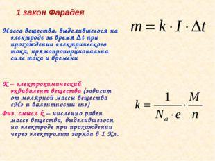 1 закон Фарадея Масса вещества, выделившегося на электроде за время Δt при п