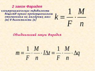 2 закон Фарадея электрохимические эквиваленты веществ прямо пропорциональны о