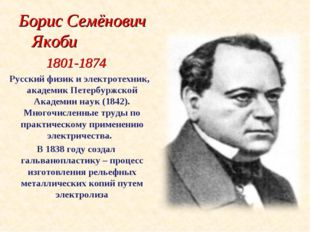 Борис Семёнович Якоби 1801-1874 Русский физик и электротехник, академик Пете