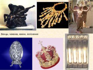 Венцы, чеканка, камни, золочение