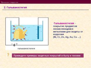 Применение электролиза 2. Гальваностегия Гальваностегия – покрытие предметов