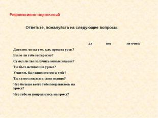 Рефлексивно-оценочный Ответьте, пожалуйста на следующие вопросы:  да нет н