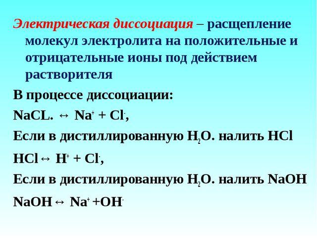 Электрическая диссоциация– расщепление молекул электролита на положительные...