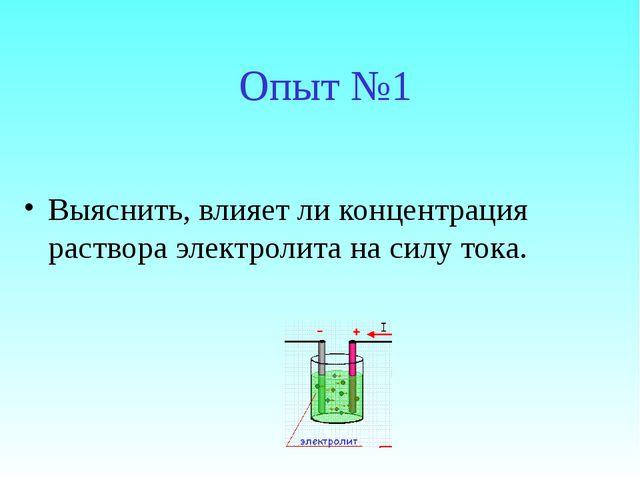 Опыт №1 Выяснить, влияет ли концентрация раствора электролита на силу тока.