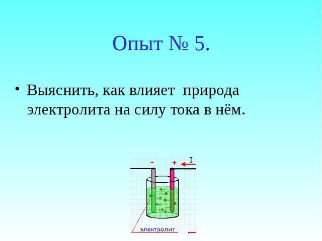 Опыт № 5. Выяснить, как влияет природа электролита на силу тока в нём.