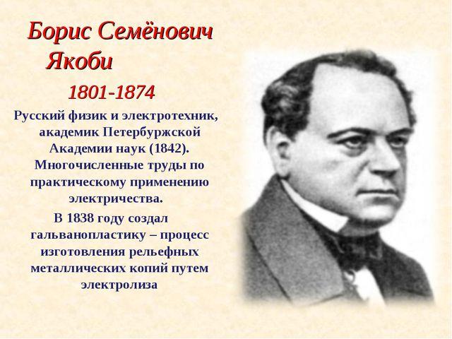 Борис Семёнович Якоби 1801-1874 Русский физик и электротехник, академик Пете...