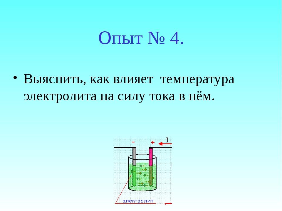 Опыт № 4. Выяснить, как влияет температура электролита на силу тока в нём.