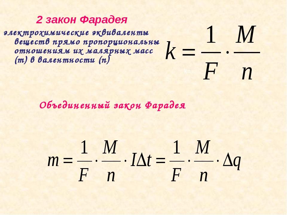 2 закон Фарадея электрохимические эквиваленты веществ прямо пропорциональны о...