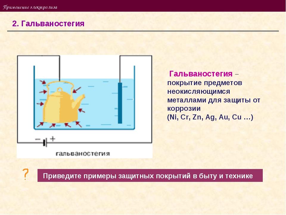 Применение электролиза 2. Гальваностегия Гальваностегия – покрытие предметов...