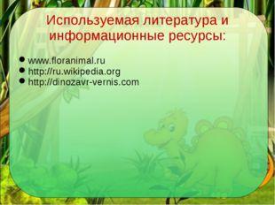 Используемая литература и информационные ресурсы: www.floranimal.ru http://ru