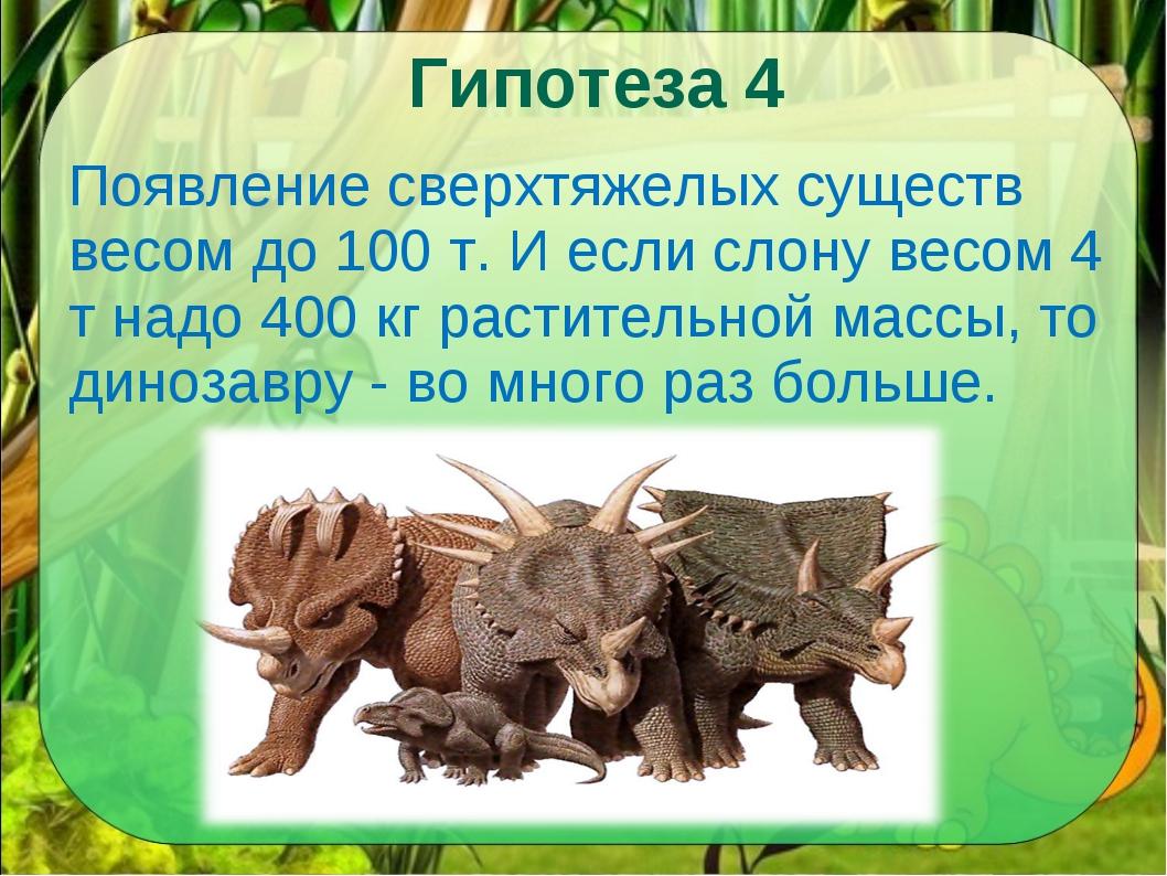 Гипотеза 4 Появление сверхтяжелых существ весом до 100 т. И если слону весом...