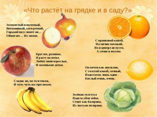 Золотистый и полезный, Витаминный, хотя резкий, Горький вкус имеет он… Обжига