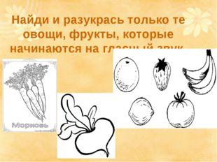 Найди и разукрась только те овощи, фрукты, которые начинаются на гласный звук