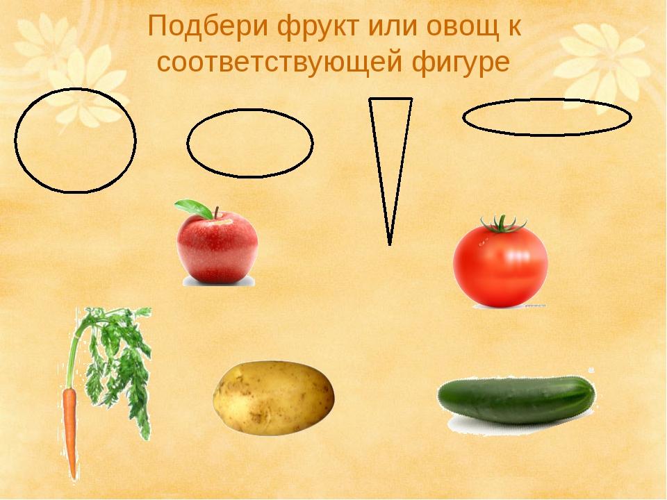 Подбери фрукт или овощ к соответствующей фигуре