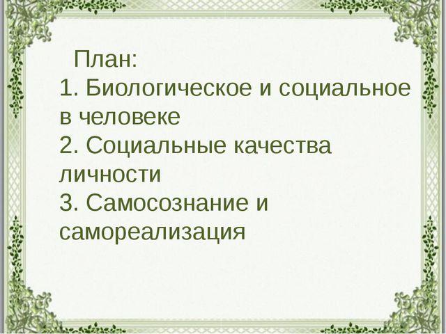 План: 1. Биологическое и социальное в человеке 2. Социальные качества личнос...