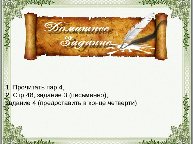 1. Прочитать пар.4, 2. Стр.48, задание 3 (письменно), задание 4 (предоставить...