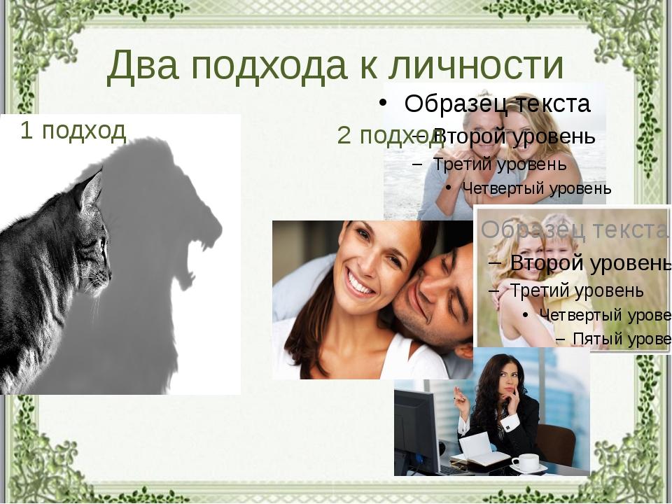 Два подхода к личности 1 подход 2 подход