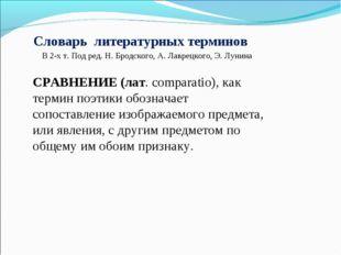Словарь литературных терминов В 2-х т. Под ред. Н. Бродского, А.Лаврецкого,