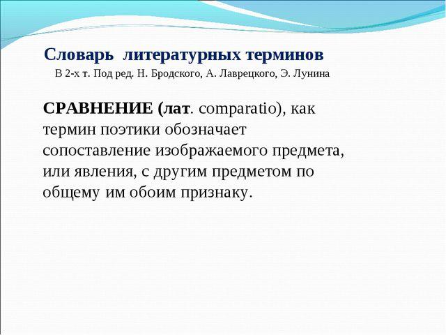 Словарь литературных терминов В 2-х т. Под ред. Н. Бродского, А.Лаврецкого,...