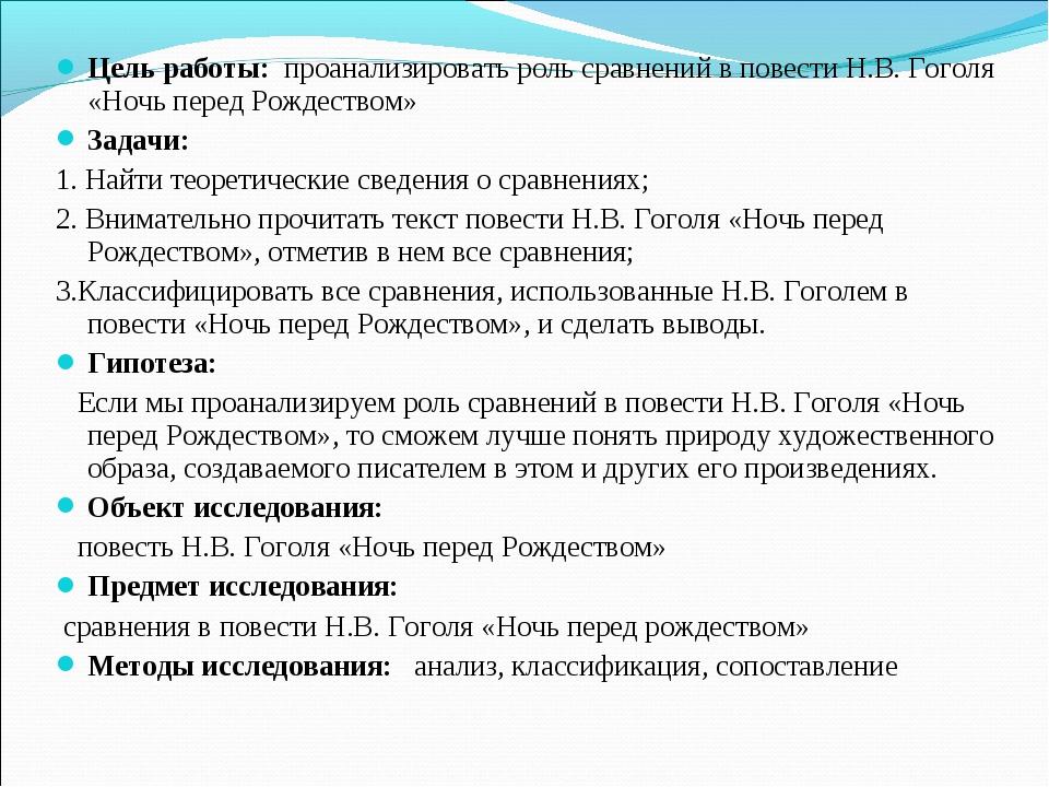 Цель работы: проанализировать роль сравнений в повести Н.В. Гоголя «Ночь пере...