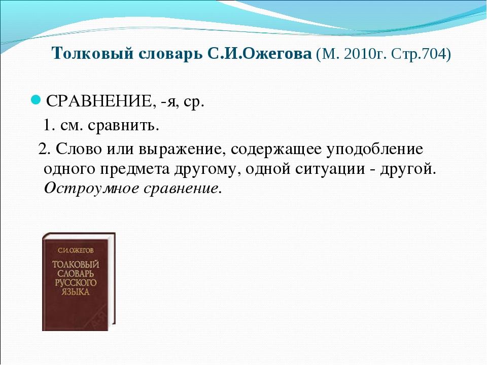 Толковый словарь С.И.Ожегова (М. 2010г. Стр.704) СРАВНЕНИЕ, -я, ср. 1. см. с...