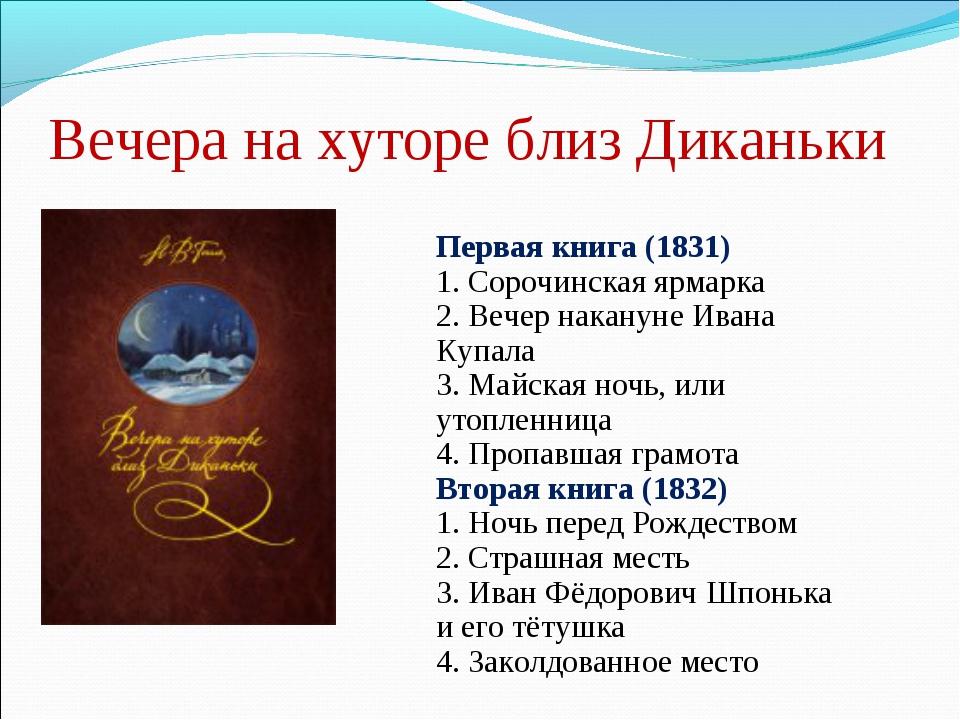 Первая книга (1831) 1. Сорочинская ярмарка 2. Вечер накануне Ивана Купала 3....