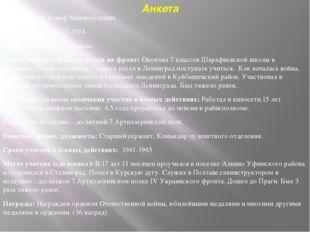 Анкета ФИО: Галиев Ханиф Миннемулович Дата рождения: 2.12.1924. Место рождени