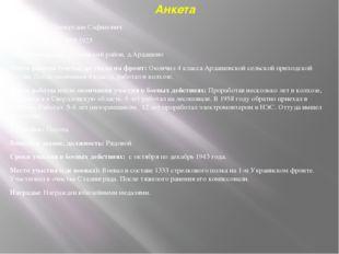 Анкета ФИО: Сафин Тимергани Сафинович Дата рождения: 5.09.1925 Место рождения