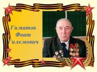 Гиматов Фоат Гилемович