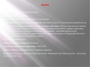 Анкета ФИО: Шакиров Тимерхан Набиханович Дата рождения: 2.01.1925 Место рожде