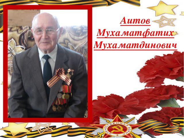 Аитов Мухаматфатих Мухаматдинович