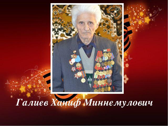 Галиев Ханиф Миннемулович