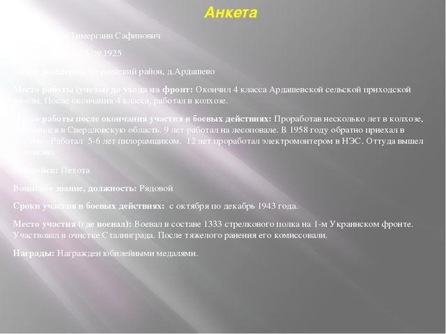 Анкета ФИО: Сафин Тимергани Сафинович Дата рождения: 5.09.1925 Место рождения...