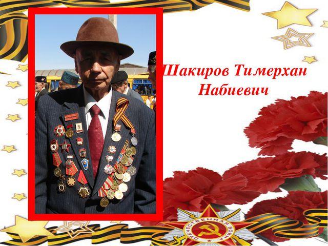 Шакиров Тимерхан Набиевич