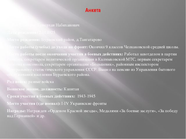 Анкета ФИО: Шакиров Тимерхан Набиханович Дата рождения: 2.01.1925 Место рожде...