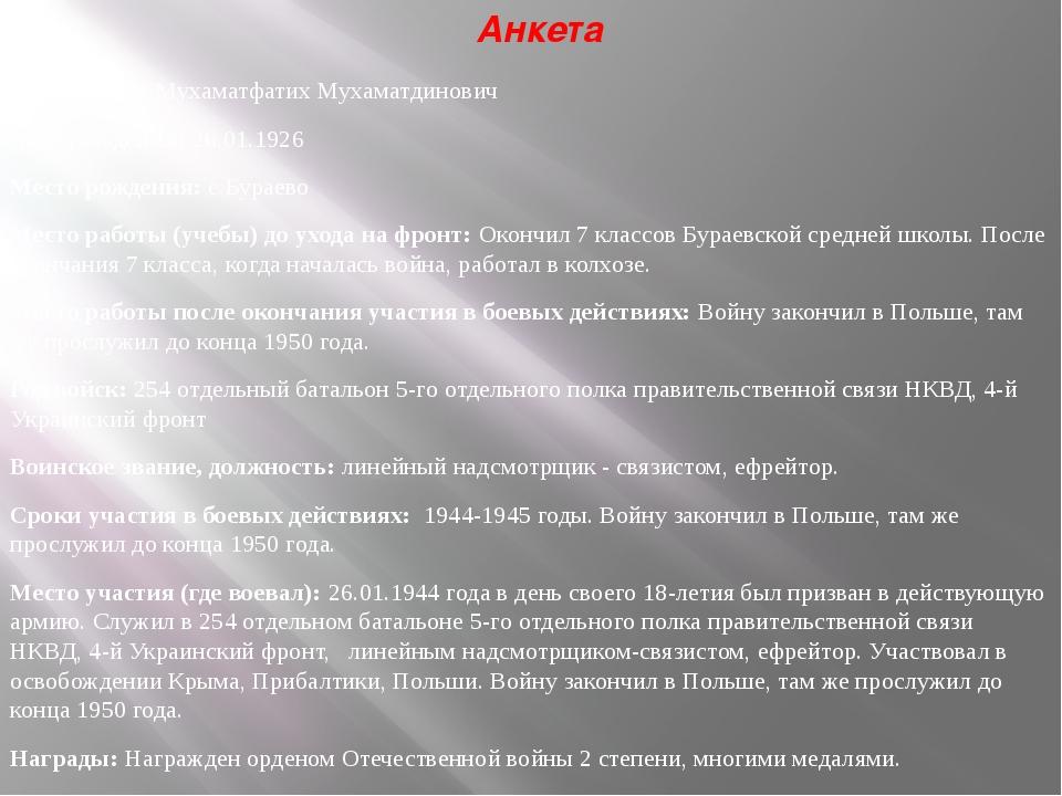 Анкета ФИО: Аитов Мухаматфатих Мухаматдинович Дата рождения: 26.01.1926 Место...