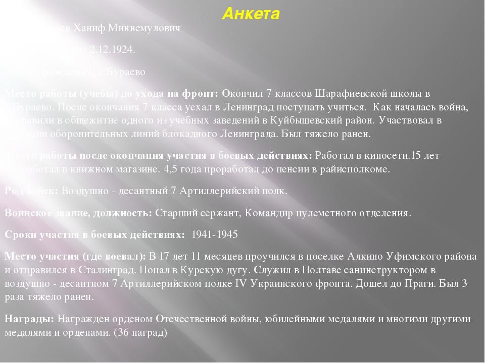 Анкета ФИО: Галиев Ханиф Миннемулович Дата рождения: 2.12.1924. Место рождени...