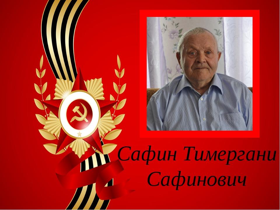 Сафин Тимергани Сафинович