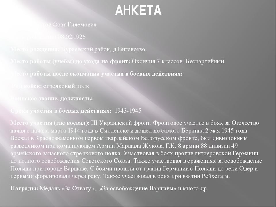 АНКЕТА ФИО: Гиматов Фоат Гилемович Дата рождения: 08.02.1926 Место рождения:...