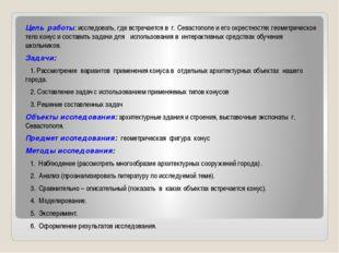 Цель работы:исследовать, где встречается в г. Севастополе и его окрестностях