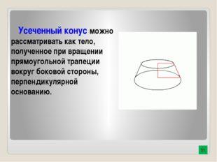 Усеченный конус можно рассматривать как тело, полученное при вращении прямоу