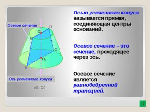 Осью усеченного конуса называется прямая, соединяющая центры оснований. Осево