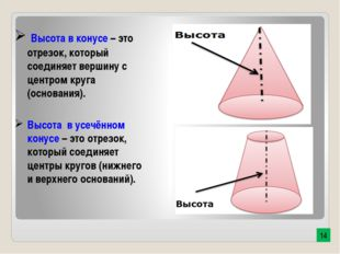Высота в конусе – это отрезок, который соединяет вершину с центром круга (ос