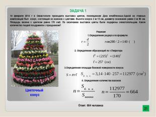 14 февраля 2014 г в Севастополе проходила выставка цветов, посвященная Дню вл