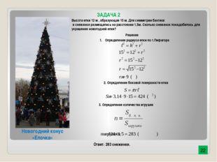 Высота елки 12 м , образующая 15 м. Для симметрии бантики и снежинки размещал
