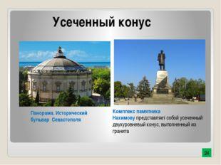 Комплекс памятника Нахимовупредставляет собой усеченный двухуровневый конус,