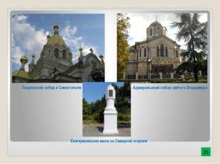 Покровский собор в Севастополе Адмиральский собор святого Владимира Екатерини