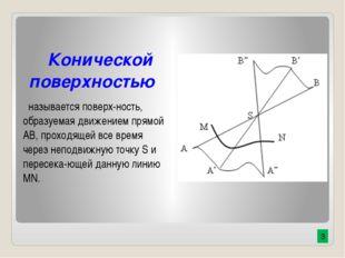 Конической поверхностью называется поверх-ность, образуемая движением прямой